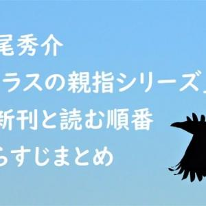道尾秀介「カラスの親指シリーズ」の最新刊と読む順番、あらすじまとめ