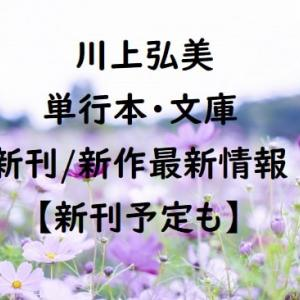 【2020年最新版】川上弘美の単行本・文庫の新刊/新作最新情報【新刊予定も】