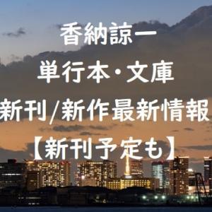 【2020年最新版】香納諒一の単行本・文庫の新刊/新作最新情報【新刊予定も】