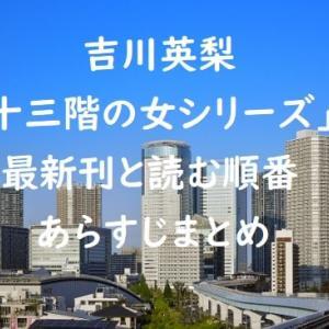 吉川英梨「十三階シリーズ」の最新刊と読む順番、あらすじまとめ