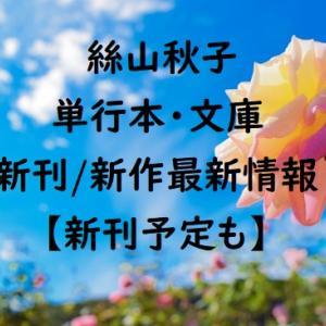 【2020年最新版】絲山秋子の単行本・文庫の新刊/新作最新情報【新刊予定も】