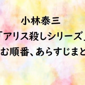 小林泰三「アリス殺しシリーズ」の読む順番、あらすじまとめ
