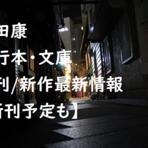 【2020年最新版】町田康の単行本・文庫の新刊/新作最新情報【新刊予定も】