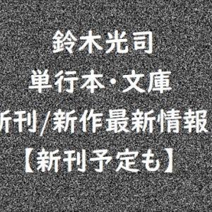 【2021年最新版】鈴木光司の単行本・文庫の新刊/新作最新情報【新刊予定も】