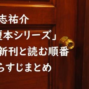貴志祐介「榎本シリーズ」の最新刊と読む順番、あらすじまとめ