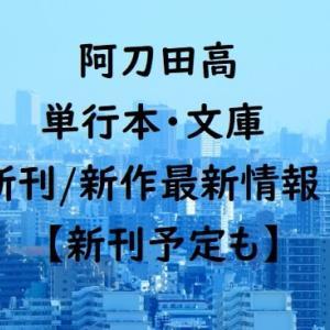 【2021年最新版】阿刀田高の単行本・文庫の新刊/新作最新情報【新刊予定も】