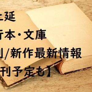 【2021年最新版】三上延の単行本・文庫の新刊/新作最新情報【新刊予定も】