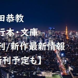 【2021年最新版】吉田恭教の単行本・文庫の新刊/新作最新情報【新刊予定も】