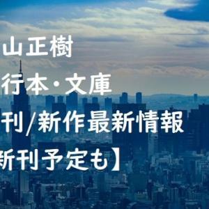 【2021年最新版】丸山正樹の単行本・文庫の新刊/新作最新情報【新刊予定も】