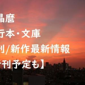 【2021年最新版】森晶麿の単行本・文庫の新刊/新作最新情報【新刊予定も】