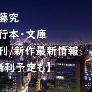 【2021年最新版】佐藤究の単行本・文庫の新刊/新作最新情報【新刊予定も】
