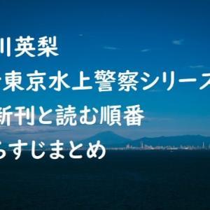 吉川英梨「新東京水上警察シリーズ」の最新刊と読む順番、あらすじまとめ