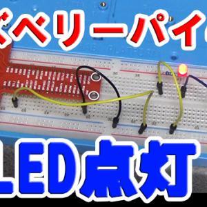 ラズベリーパイ4でLED点灯!電子工作の第一歩!【Raspberry Pi 4B】