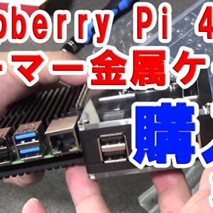 ラズベリーパイ4B用アーマーケース購入!取付します【Raspberry Pi 4 model B】