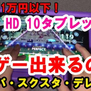 Amazon FIre HD 10タブレットで音ゲーは遊べるか?【ガルパ・スクスタ・デレステ】