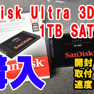 SanDisk 内蔵 2 5インチ Ultra 3D  SSD 1TB SATA3 0 購入!取付と速度テストしました