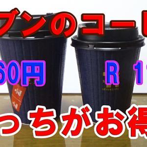 セブンのキリマンジャロブレンドコーヒー。RとLの量ははかってみました。