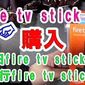 Fire TV Stick 4K購入!他のFire TV Stickと比較してみた!