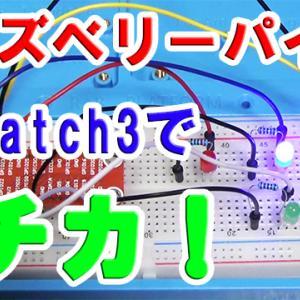 ラズベリーパイ4・Scratch3 でLEDをチカチカさせる!通称Lチカ!【Raspberry Pi 4B】