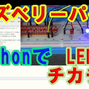 ラズベリーパイ4・Python でLEDをチカチカさせる!通称Lチカ!【Raspberry Pi 4B】