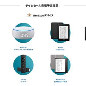 アマゾンのサイバーマンデーセールが始まるよ!個人的注目商品!