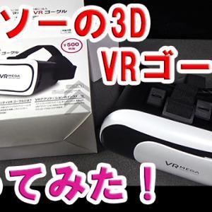ダイソーの3DVRゴーグル買ってみた!比較レビュー【DAISO】