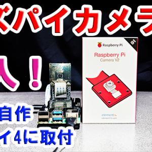 ラズベリーパイカメラV2購入。ケース作成・ラズベリーパイ4に取付・撮影・撮影シェル化。ついでにllコマンドもどき作成w【Raspberry Pi 4B】【Raspberry Pi Camera V2】