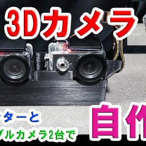 3Dカメラ自作!ウェアラブルカメラ2台と3Dプリンターで作る自作3Dカメラ!