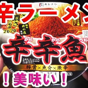 激辛ラーメン『辛辛魚らーめん』 辛い!美味い!