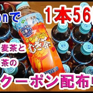 1本56円!Amazonでミネラル麦茶とお~いお茶が半額だった!!!