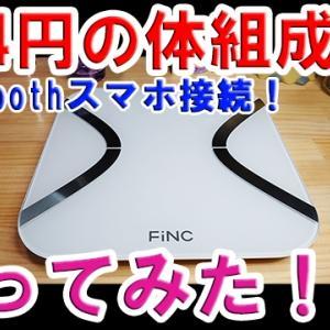 2184円! FiNCのBluetooth接続 体組成計が安かったので買ってみた!