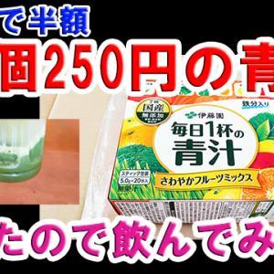 クーポン半額 250円の青汁買って飲んでみた! 伊藤園 毎日1杯の青汁 さわやかフルーツミックス