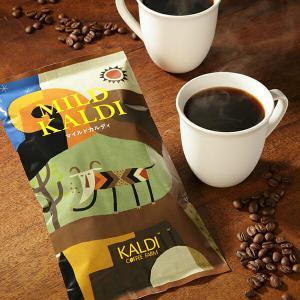 【KALDI(カルディ)】コーヒー豆おすすめ10選