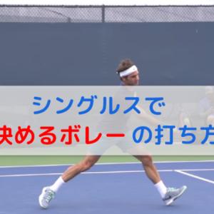 フェデラーに学ぶテニスで「決める」ボレーの打ち方!シングルス