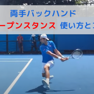 テニスでバックのオープンスタンスの使い方とコツ【両手バック】