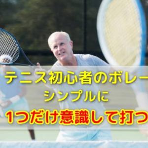 テニス初心者がボレーで1つだけを意識する!簡単ボレーの打ち方!
