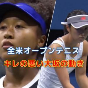 全米オープンテニス2020大坂なおみ選手の懸念材料は足?気持ち?