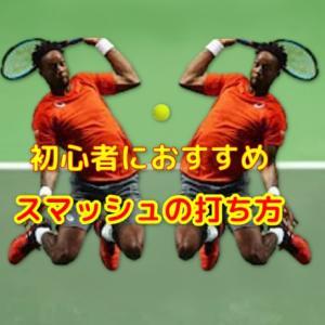 テニスの初心者が知っておくべき2種類のスマッシュの打ち方!