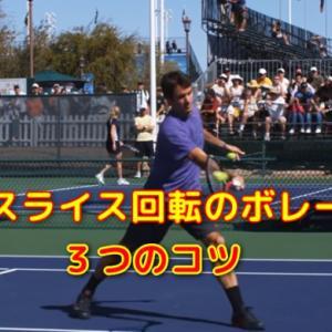 テニスのボレーで効果的なスライス回転!打ち方3つのコツ