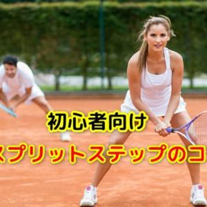 テニス初心者のスプリットステップのコツ!身につける手順
