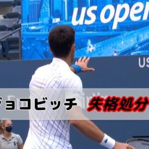 ジョコビッチが危険行為で失格処分!全米オープンテニス