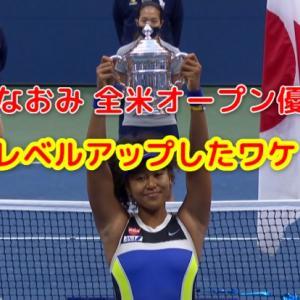 大坂なおみ全米オープン優勝!圧巻だった強さの理由とは?