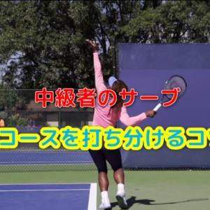 テニス中級者がダブルスを有利に運ぶサーブのコースを狙うコツ!