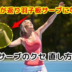 サーブを打つとき手首が返って羽子板サーブになる|改善方法!