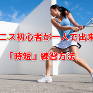 テニスの初心者が1人で出来る「時短」練習方法!器用さを磨く!