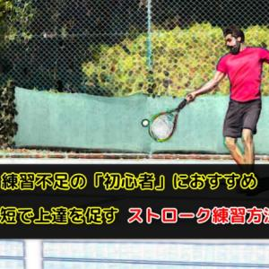 テニス初心者がストロークの上達を早めるコツ!手の感覚を磨く練習方法