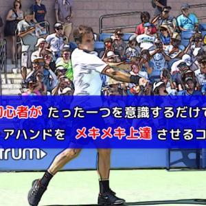 テニス初心者は打点の形を覚えるとフォアハンドがめきめき上達する!