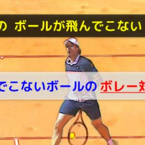 【ボレーのコツ】飛んでこないボールの対処方法|テニス中級ダブルス