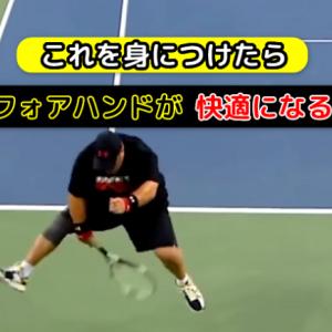 元テニスコーチが教えるフォアが苦手な中級者は必ず身につけるべき動作とは?