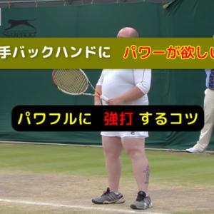 ひ弱な片手バックを直したいテニス中級者は必須!パワフルに強打するコツ